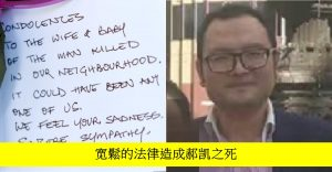 weakened-parole-laws-led-to-death-chinese-media