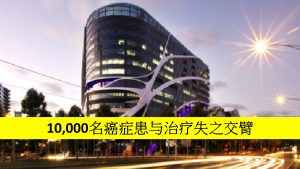 10000-patients-miss-out-on-cancer-treatment-chinese-media