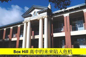 box-hill-high-schools-future-under-threat-chinese-media