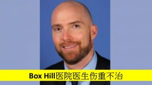 box-hill-hospital-doctor-dies-after-attack-chinese-media