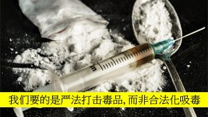injecting-rooms-chinese-media
