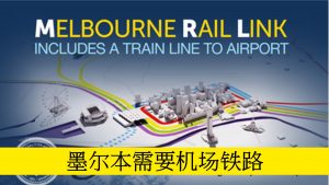 melbourne-needs-airport-rail-chinese-media
