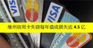 victorians-lose-450m-in-credit-card-theft-chinese-media