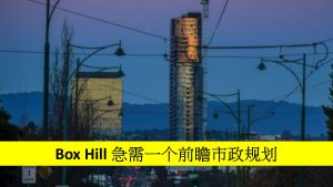 new-plan-needed-for-box-hill-chinese-media
