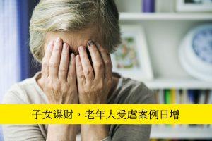 elder-financial-abuse-chinese-media