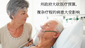 funds-cut-for-complex-needs-patients-chinese-media