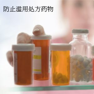 preventing-abuse-of-prescription-drugs-chinese-media