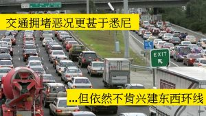 congestion-worse-than-sydney-chinese-media