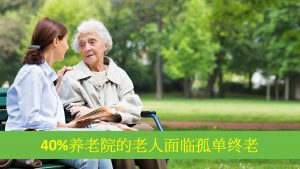 aged-care-no-visitors-chinese-media