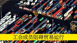 union-port-picket-causes-delays-chinese-media