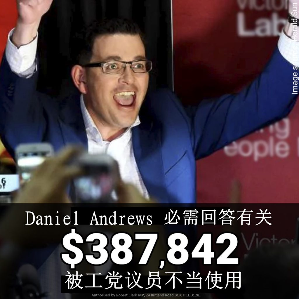 Daniel Andrews must answer about money taken and misused by Labor MPs